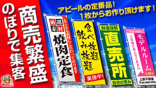 2-のぼりで集客商売繁盛(中)