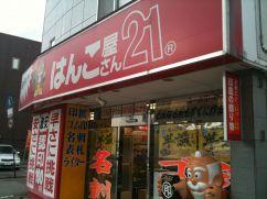 はんこ屋さん21福島店