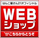 はんこ屋さん21福島店webshop