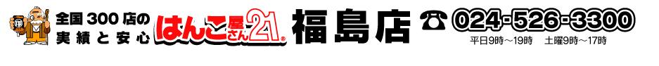 【はんこ屋さん21福島店】 – 福島市 相馬市 伊達市 二本松市 – 印鑑 実印 登録 設立 ゴム印 名刺 伝票 封筒 年賀状 各種印刷 –